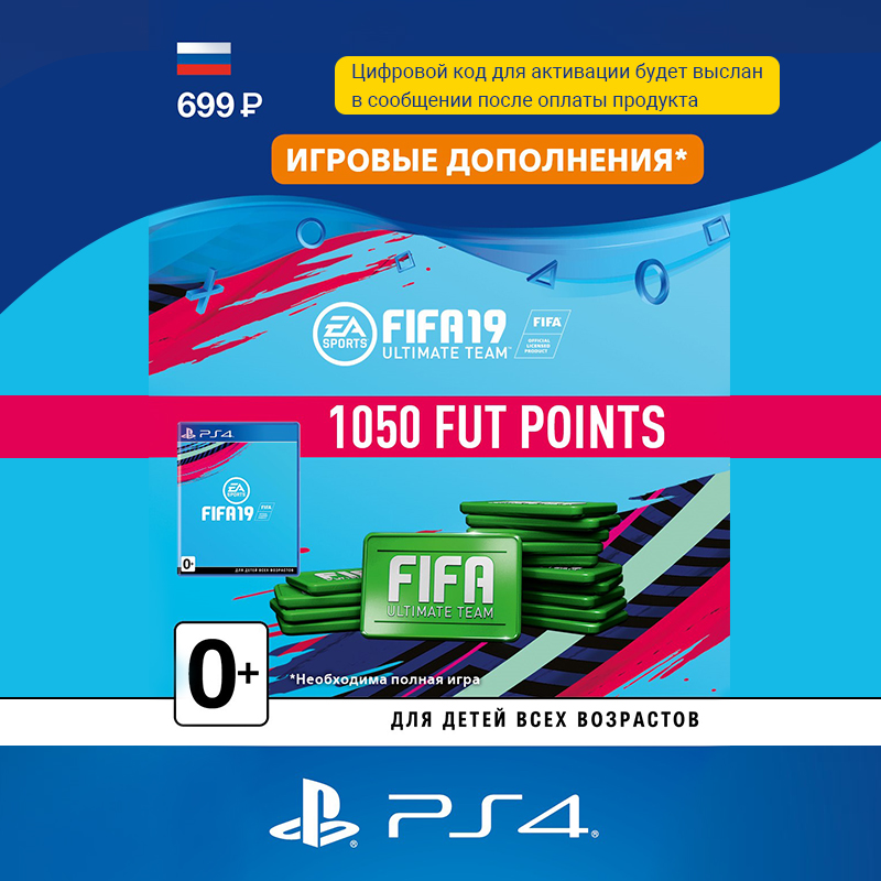 1050 FIFA 19 Points Pack PS4 digital code
