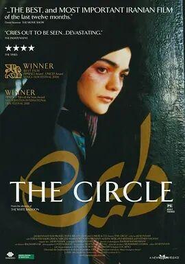 生命的圆圈