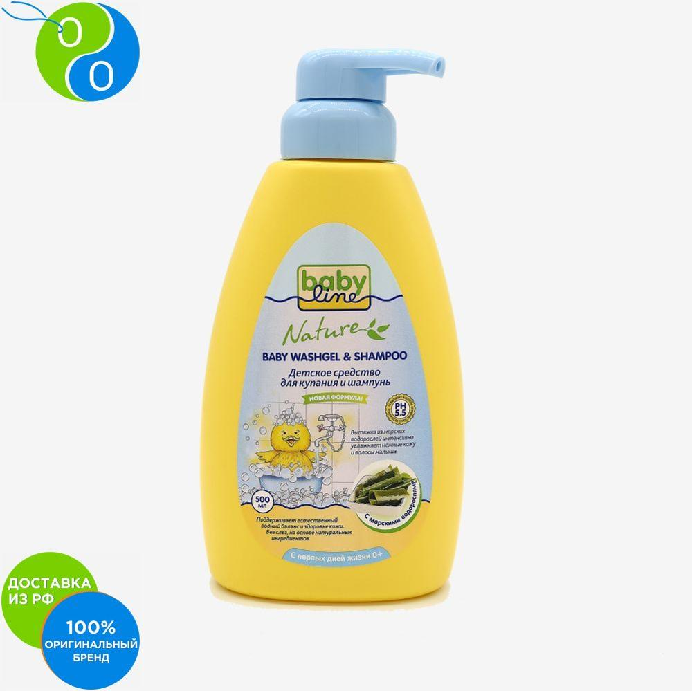 Babyline Sredstvodlya bath and shampoo with seaweed for deteys first days of life with pump 500 ml,Babyline, Baby line, Beybilayn, baby line, baby line, baby Laina, baby line, baby shampoo, baby shampoo, bathing, bathi baby line