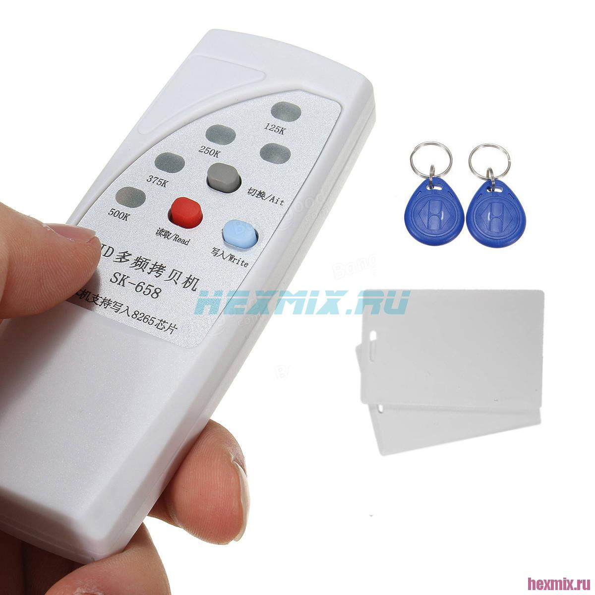 Sk-658 Universal Duplicator RFID Tags