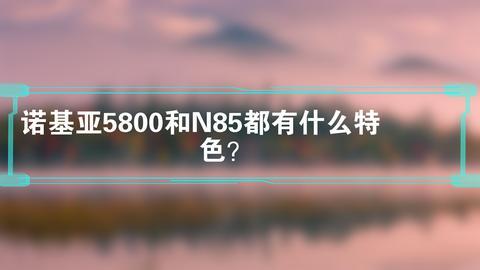 诺基亚5800和N85都有什么特色?