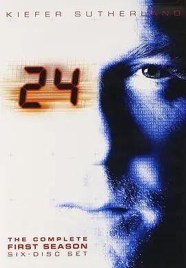 反恐24小时第一季