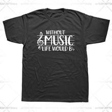 Без музыки жизнь бы б плоская музыка sastic Новинка крутая забавная