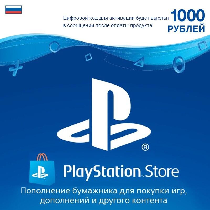 Playstation Store 1000 RUB