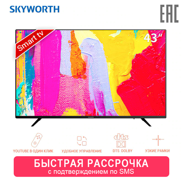 "Телевизор 43"" Skyworth 43E2AS FullHD SmartTV"