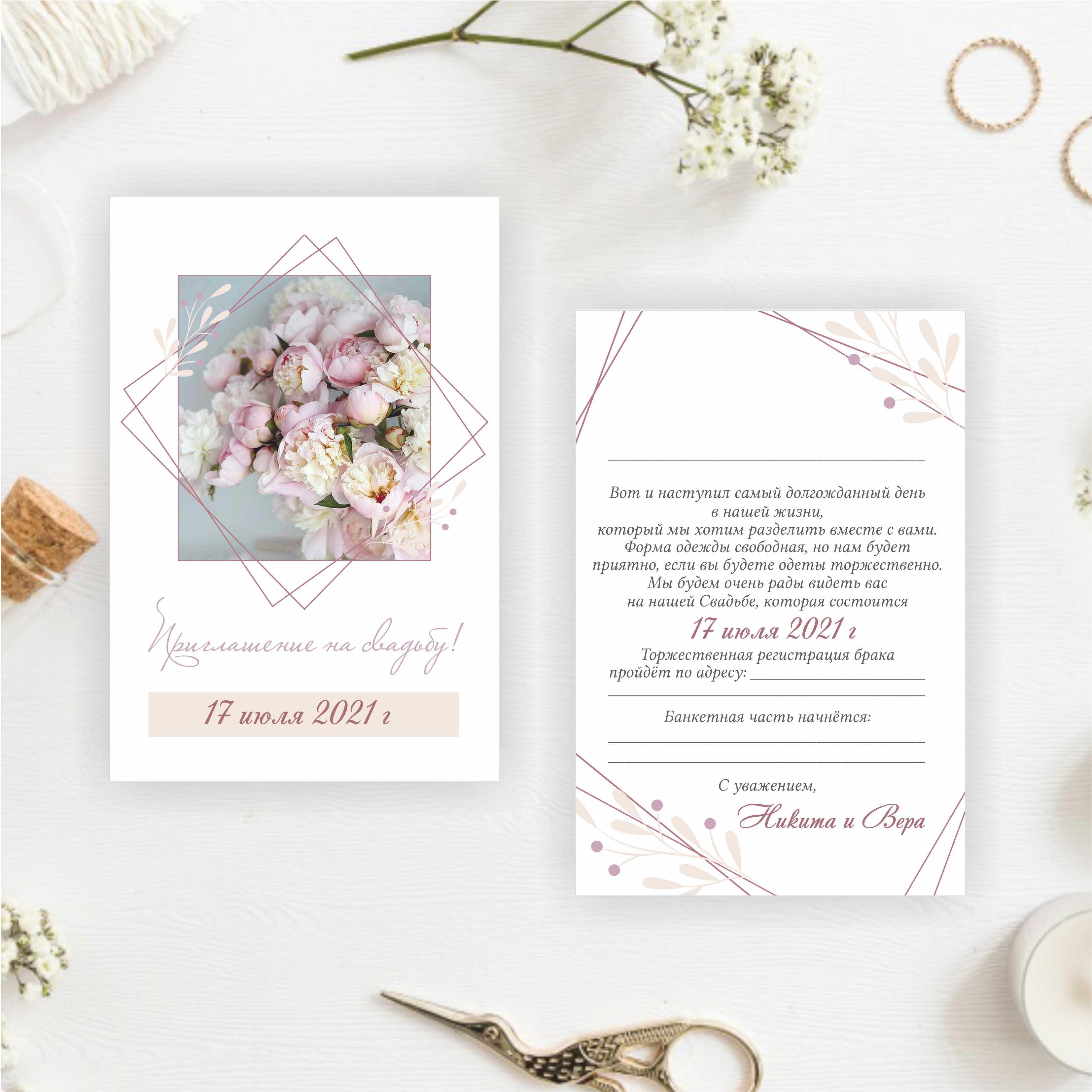 (от 15 шт) Свадебные приглашения.ваш текст. Открытка 10х15 см Пригласительные, свадьба, торжество