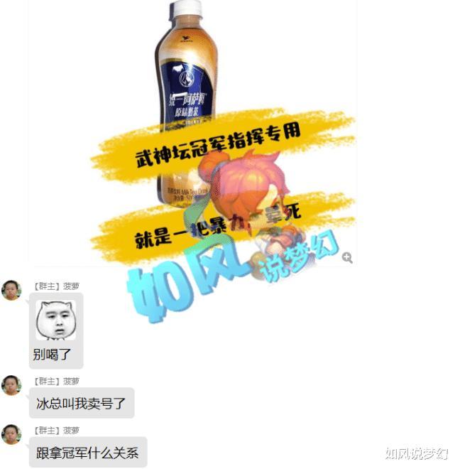 梦幻西游:姑苏城战队再起波澜,冰总卖装备,大唐老板直接卖号!插图(1)
