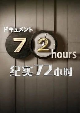 纪实72小时(日本版)