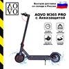 [Склад в России]Обновленный Электросамокат Aovo Pro с аквазащитой - Аналог Xiaomi MiJia M365 Бесплатная доставка по России