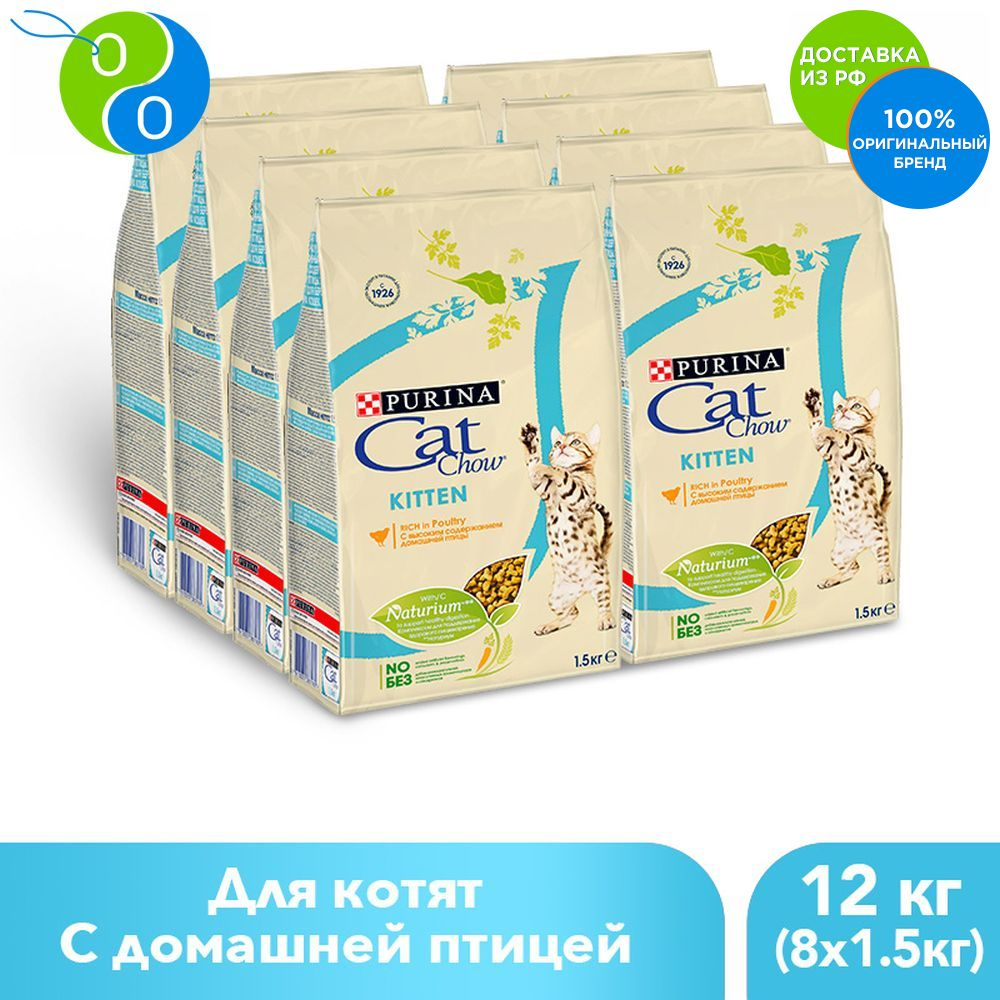 A set of dry food Cat Chow Kitten with poultry package, 1.5 kg x 8 pcs.,CatChow, Cat Chow, Cat Chow Cat show SET chow, cat food, pet food, feed for cats, feed for adult cats cat chow dry food for adult cats with high poultry content 400 g