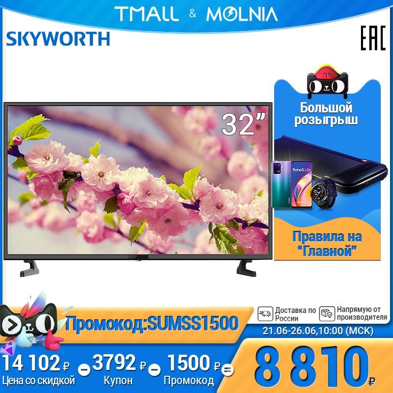 Телевизор LED 32 дюйма ТВ Skyworth 32E30 HD TV Угол обзора 178° 3239InchTv MOLNIA