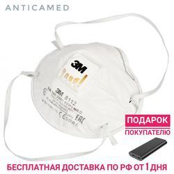 Maschera di filtro FFP1-3M 8112