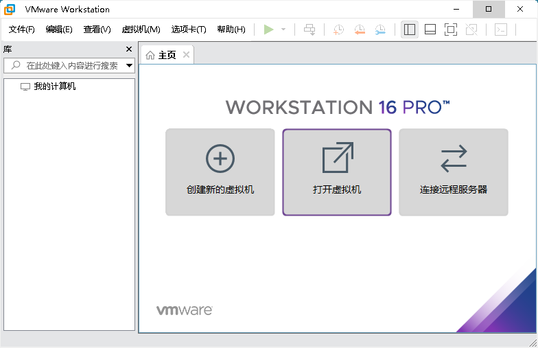 VMware Workstation PRO v16.0.0 官方注册版