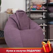 Лима- пуф Большой кресло мешок Delicatex сиреневый
