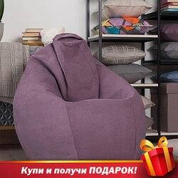Lima-poof, grande, delicado, lila, grande, bolsa de frijoles, sofá Lima, silla de asiento, sala de estar, muebles, cubierta extraíble con relleno, para niños, cómoda relajación, fácil, PUF, sofá, Tatam, Poof Pouffe sólido