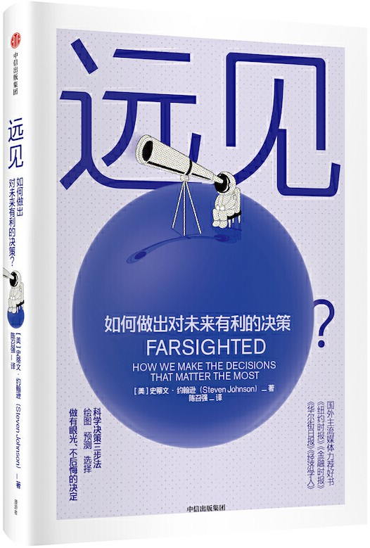 《远见》(一本故事丰富的决策行为指南)史蒂文·约翰逊