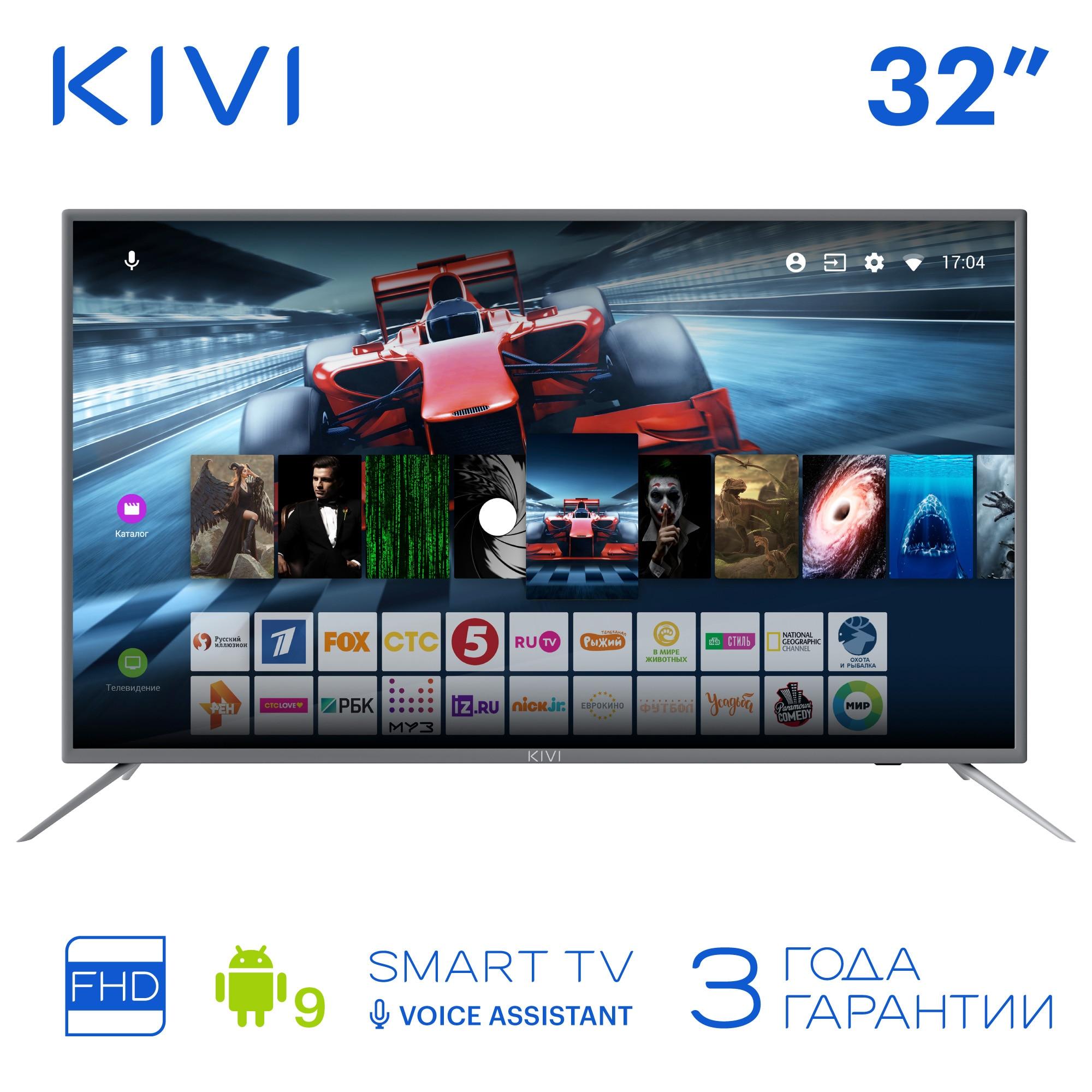 """Телевизор 32"""" KIVI 32F700GR Full HD Smart TV Android 9 HDR Голосовой ввод"""