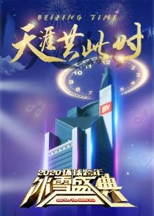 2020北京卫视跨年