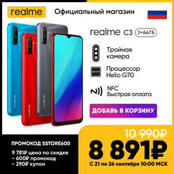 Smartphone realme C3 3  64 GB Ru [superprice 8891₽ only from 21 to 26 September in the store Realme] [promotional code sstore600]