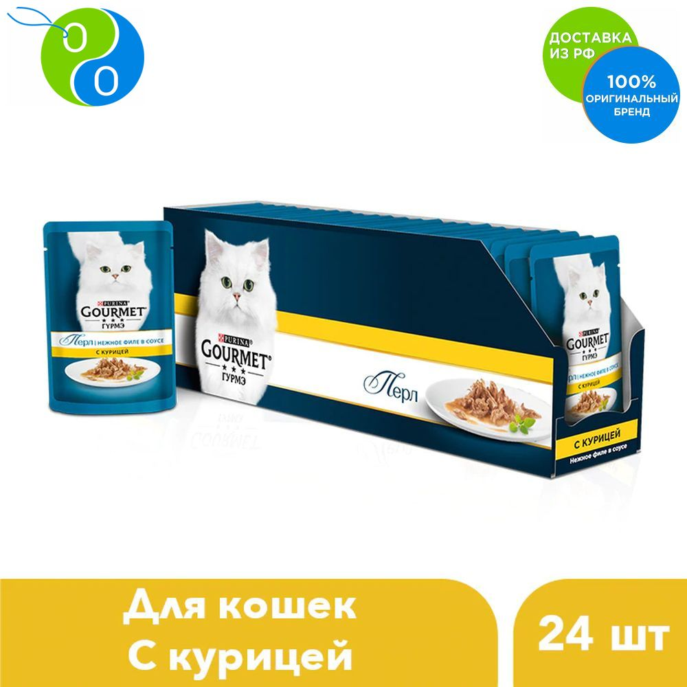 Set of wet food Gourmet Perle Mini fillet for cats with chicken, spider 85 g x 24 pcs.,Gourmet, Gourmet, gourme, cat food, wet food, soft pet food, souffle for cats, souffle cat food, cat food, souffle koshey, treats f wet food gourmet perle mini fillet for cats with turkey pouch 24x85 g