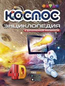 Space: 4D Encyclopedia In Augmented Reality, A4 Paper, Hard Cover