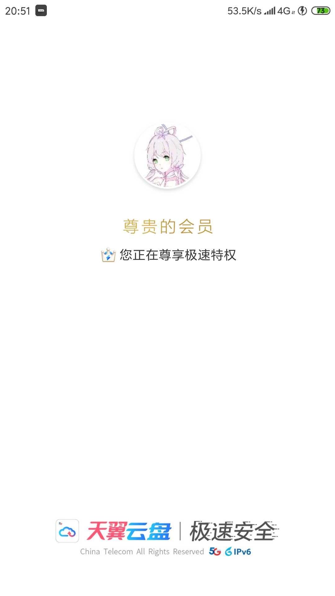 安卓天翼云盘 v8.6.2解锁VIP
