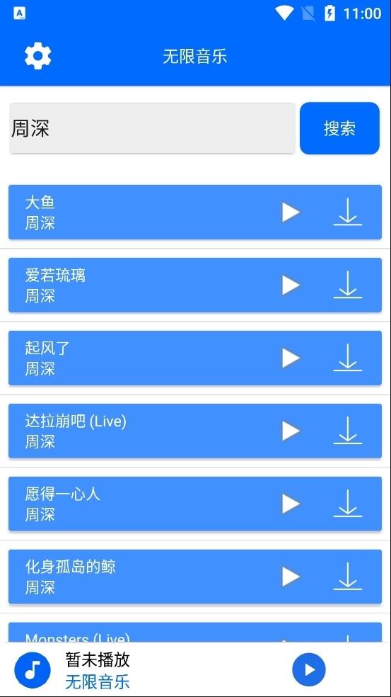 无限音乐v2.0 免费下载付费音乐