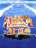 2017-2018北京卫视跨年演唱会