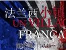 法兰西小镇第七季