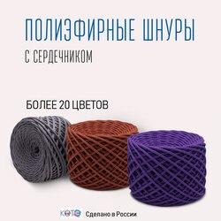 Полиэфирный шнур для вязания, украшения, 5мм с сердечником в цвет шнура . Для вязания ковров, сумочек, рюкзаков. 25 цветов.