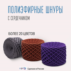 Polyester cord for knitting, decoration, 5mm 100 meters, with core in color cord. For knitting carpet, handbags, backpacks.