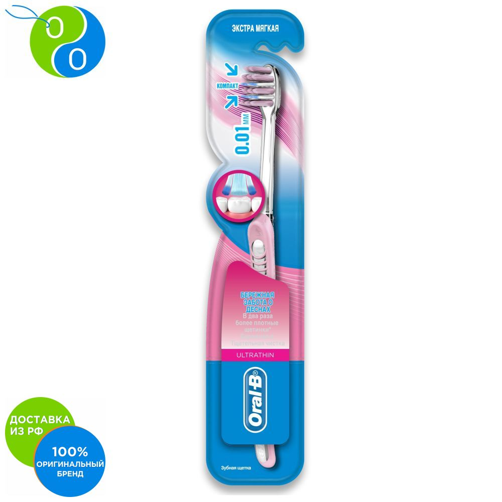 Toothbrush Oral-B UltraThin Gentle care of gums Extra soft,Oral B, Oral -B, OralB, OralB, OralB, yelling, Bi, oral b toothbrush, dental care, brush b yelling, manual brush, oral care, cleaning the oral cavity, soft too