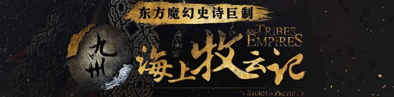 九州 · 海上牧云记小说