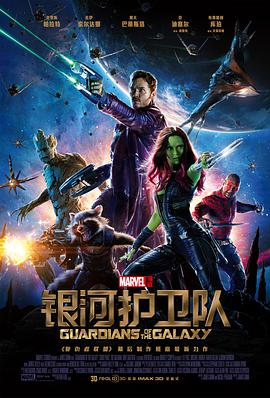 银河护卫队 Guardians of the Galaxy