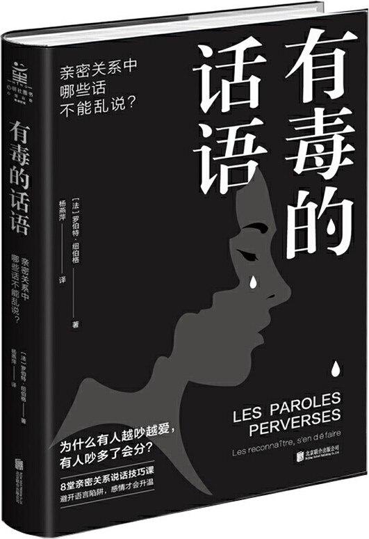 《有毒的话语》封面图片