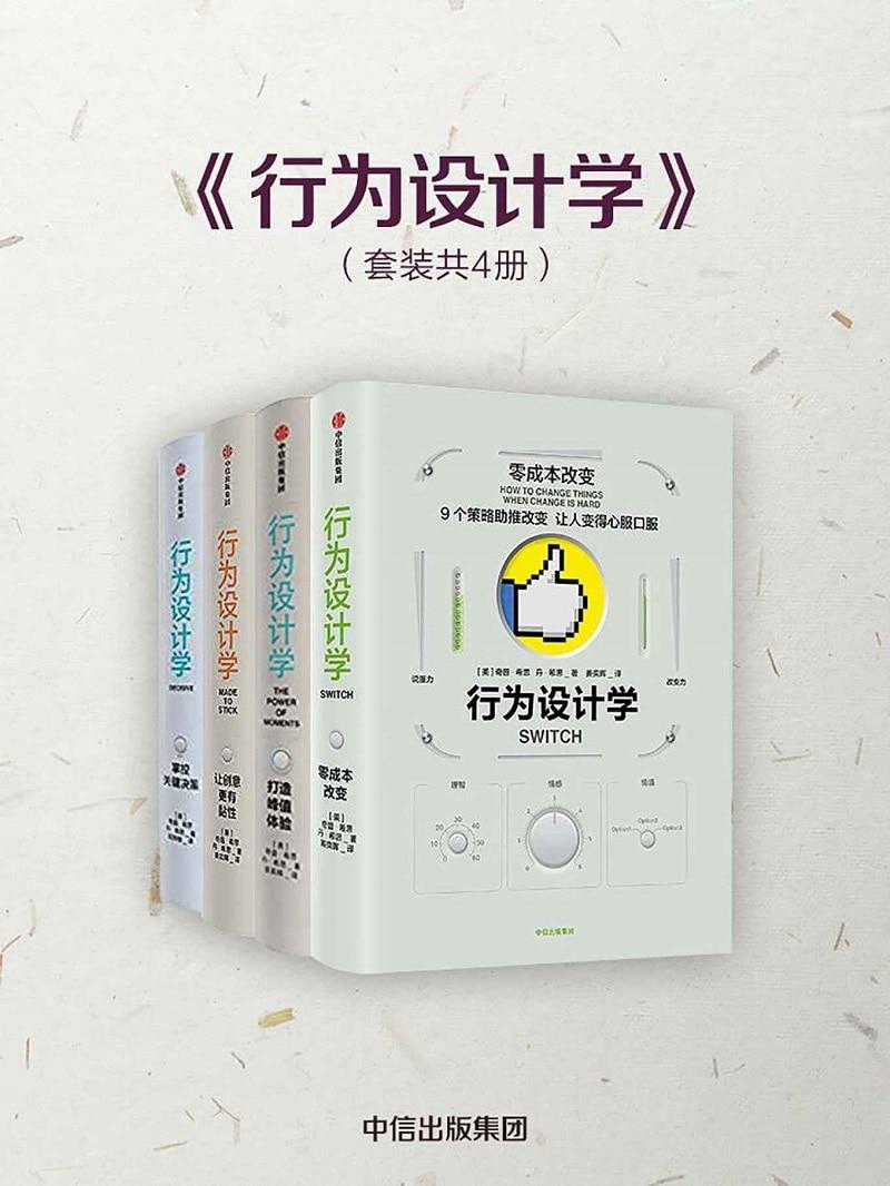 《行为设计学(套装4册)》封面图片