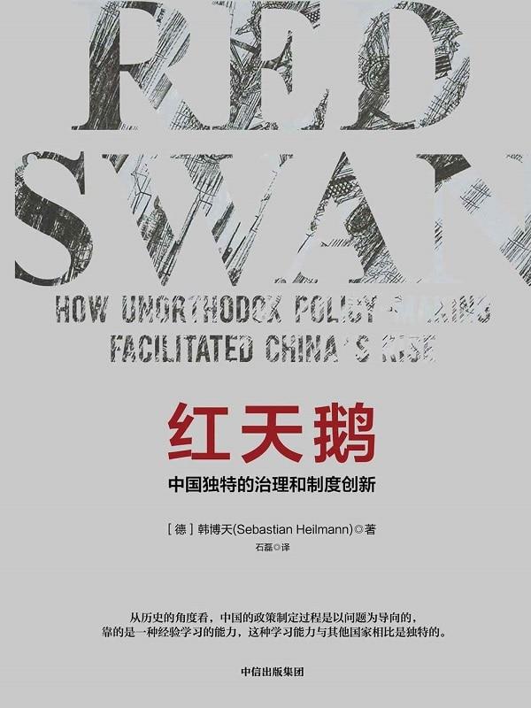 《红天鹅:中国独特的治理和制度创新》封面图片