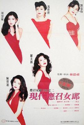 现代应召女郎1992的海报