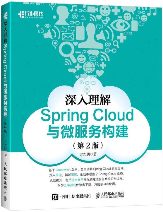 《深入理解Spring Cloud与微服务构建》方志朋【文字版_PDF电子书_下载】
