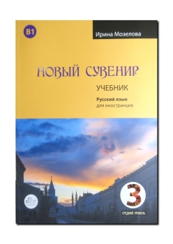 New souvenir 3. B1. Student's book. Russian language for foreigners. Irina Mozelova ISBN 978-5-6041937-0-9