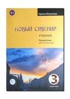 New souvenir 3. B1. Student's book. Russian language for foreigners. Irina Mozelova ISBN 978 5 6041937 0 9