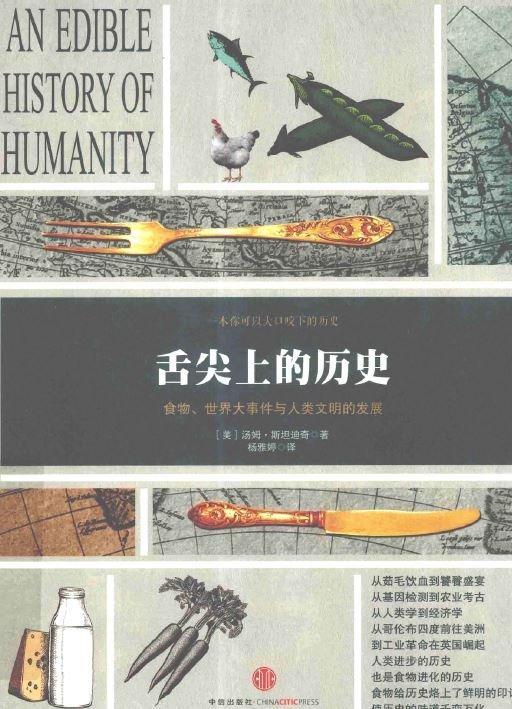 《舌尖上的历史:食物、世界大事件与人类文明的发展》封面图片