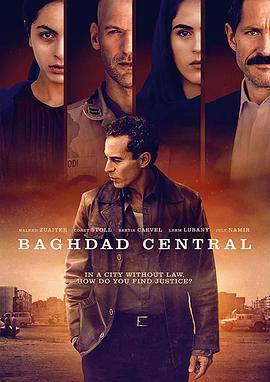 巴格达总局