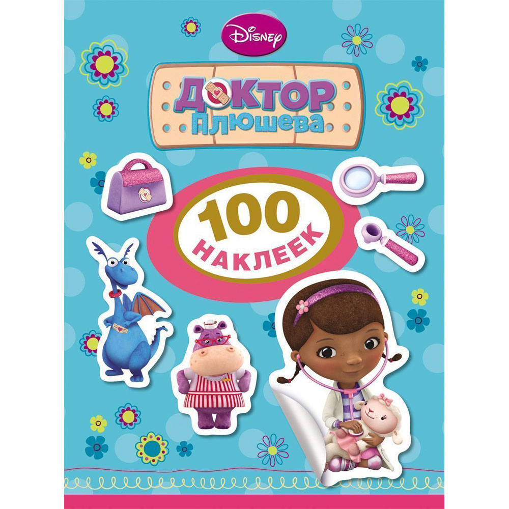 купить Sticker Set Doc McStuffins Doc McStuffins 100 pcs по цене 290 рублей