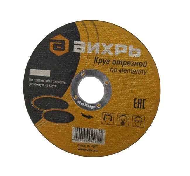 Circle Cutting VORTEX 125х1. 2h22 73/1/3/28