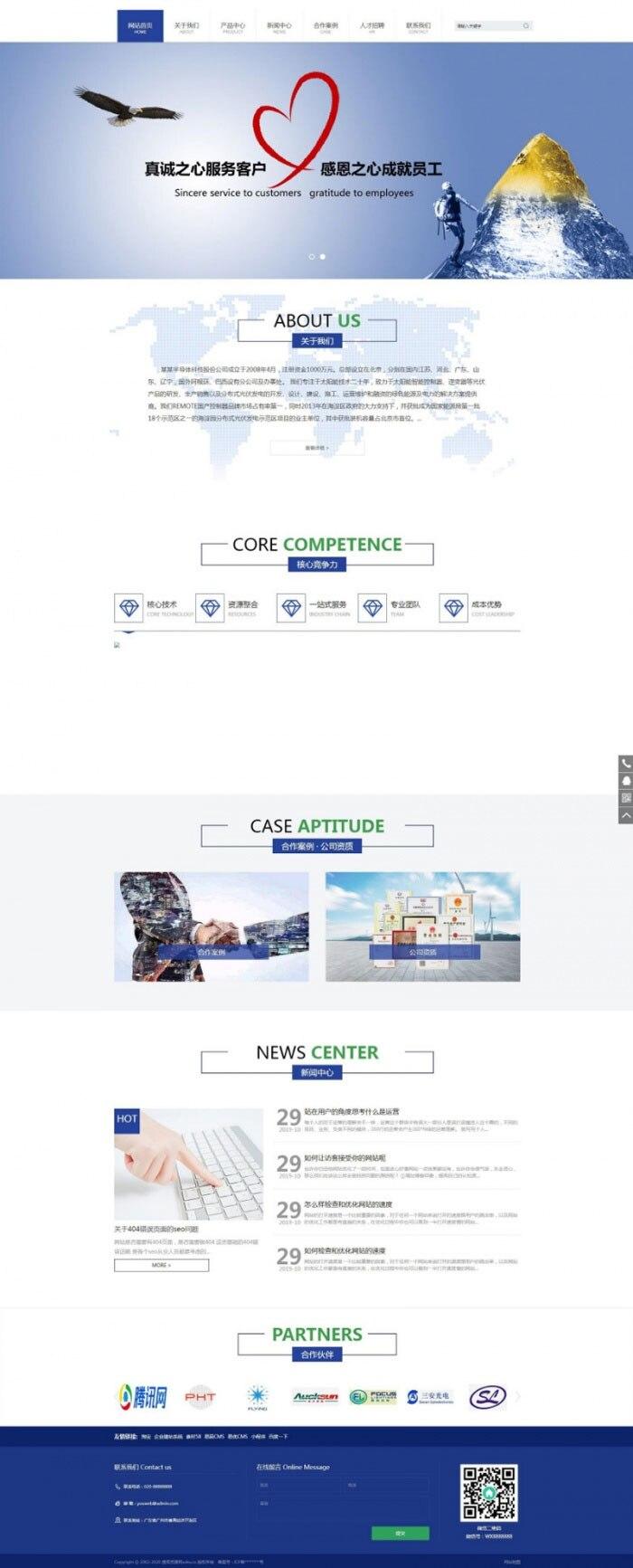 半导体电子科技产品公司网站模板(带手机移动端)-我爱搜-技术资源屋
