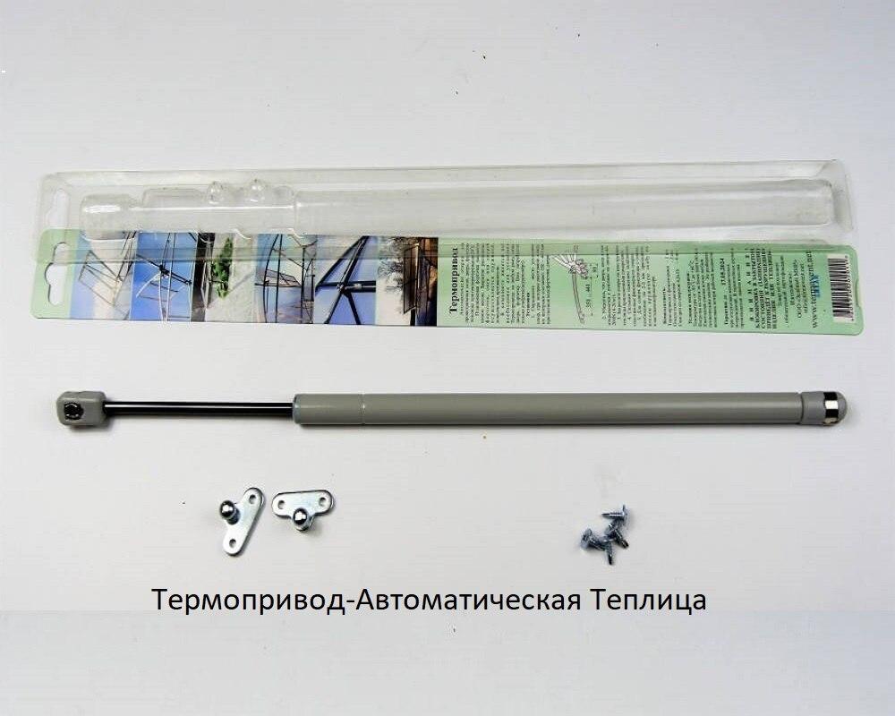 Термопривод