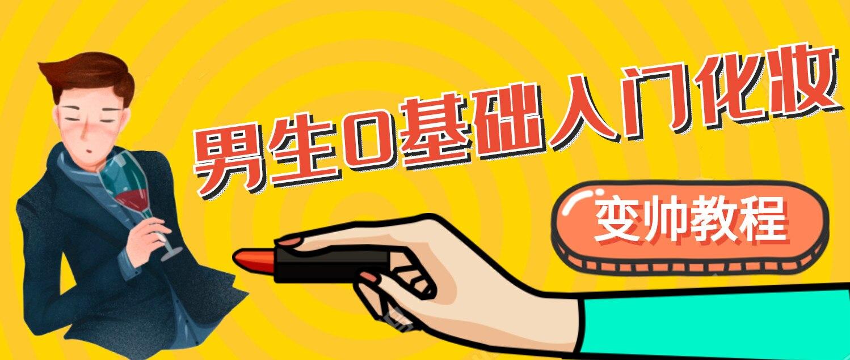 2020男生零基础学化妆教程插图