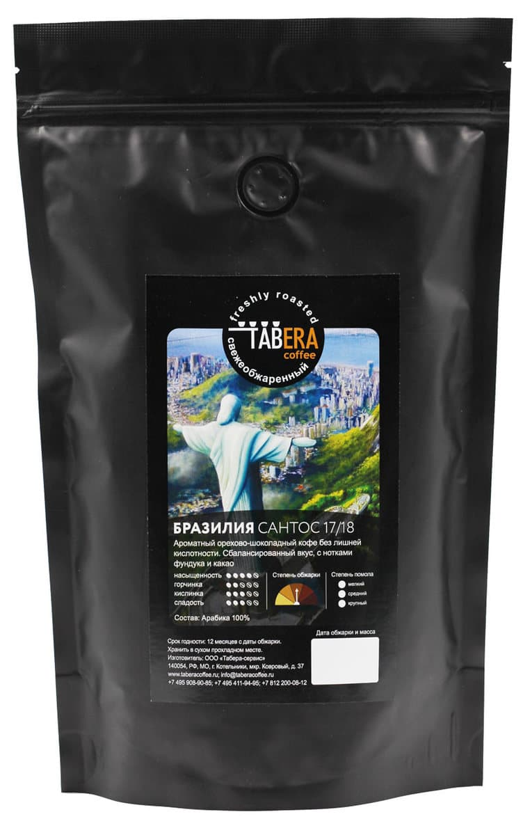 Свежеобжаренный coffee Brazil Santos 17/18 in beans, 500g