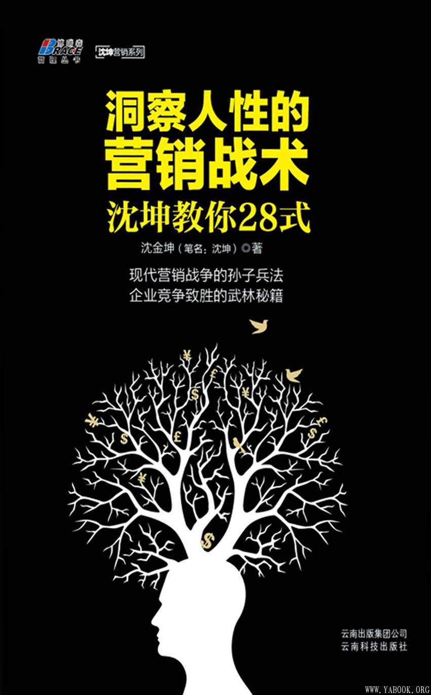 《洞察人性的营销战术: 沈坤教你28式》封面图片